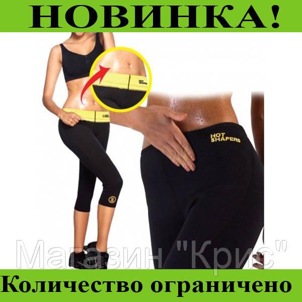 Бриджи для похудения Yoga pants! Распродажа