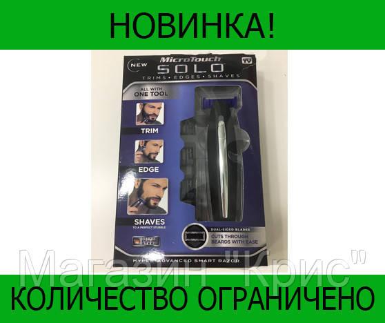 Триммер мужской Micro Touch Solo! Распродажа
