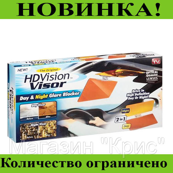 Солнцезащитный козырек HD Vision Visor! Распродажа