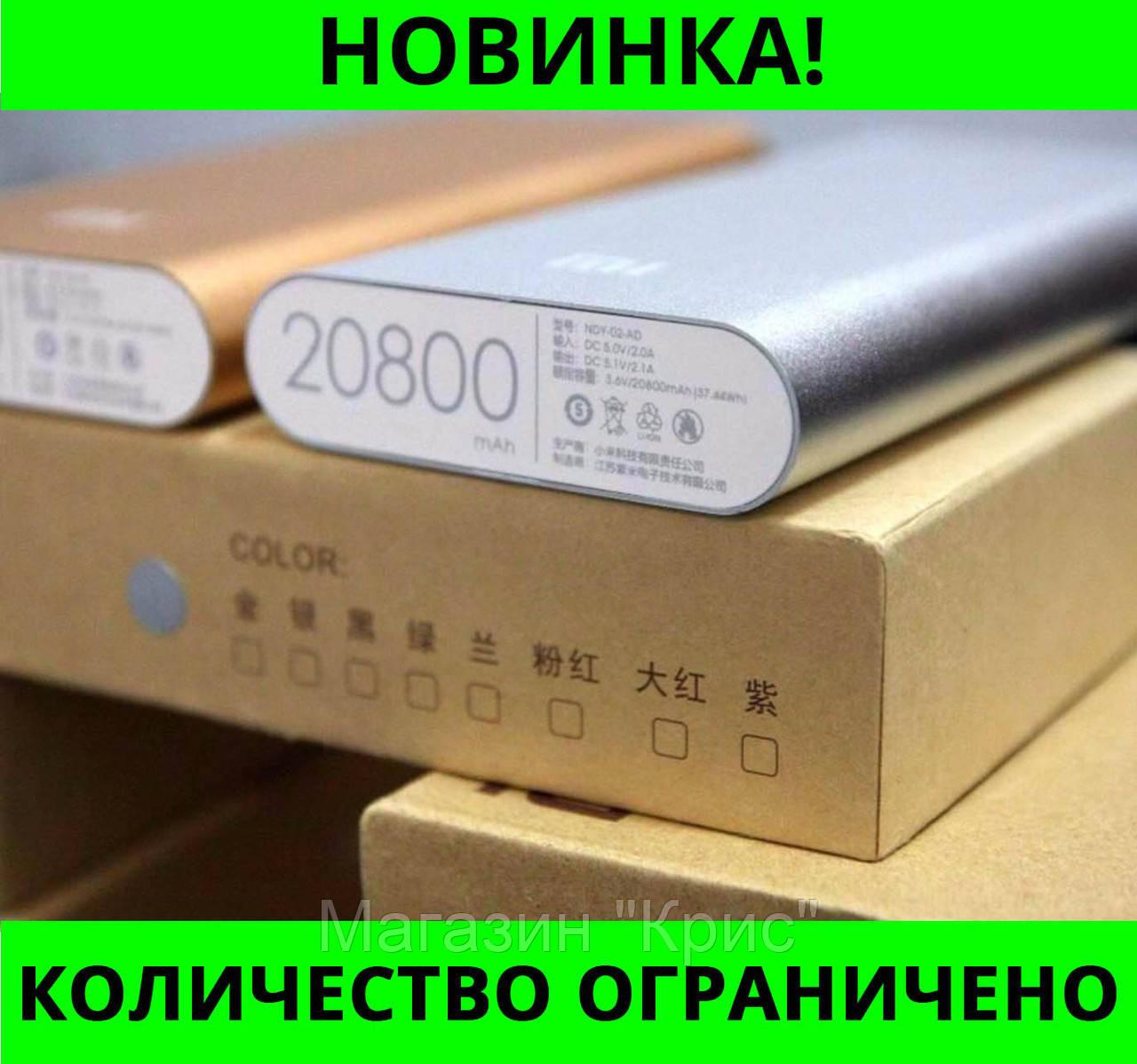 Хiaomi Power Bank 20800 mAh, павербанк, зарядка, зарядное устройство! Распродажа