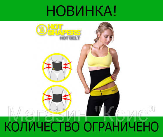 Пояс для похудения Hot Shapers! Распродажа