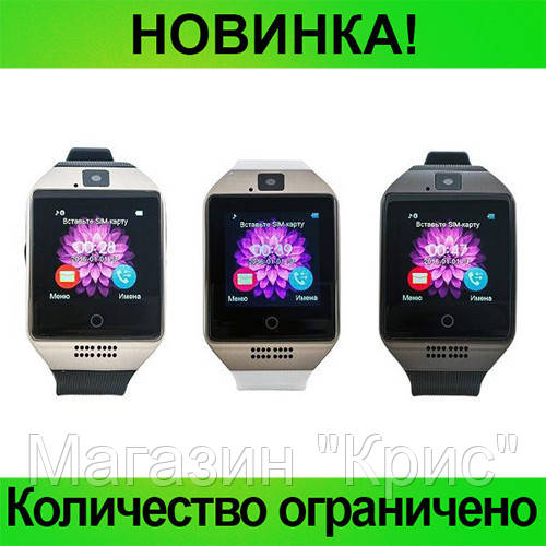 Часы наручные Smart Watch Q18! Распродажа