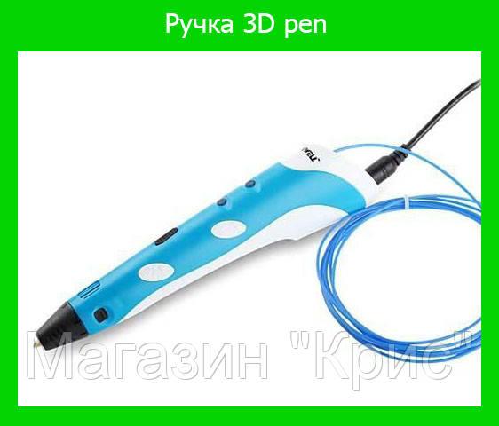 Ручка 3D pen! Распродажа