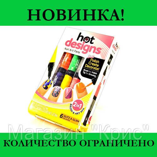 Набор для дизайна ногтей - Hot Designs! Распродажа