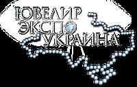 ЮВЕЛИР ЭКСПО УКРАИНА 2015 (осень)