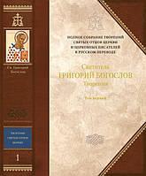 Полное собрание творений Святых Отцов Церкви, том 1. Святитель Григорий Богослов «Творения», т. 1