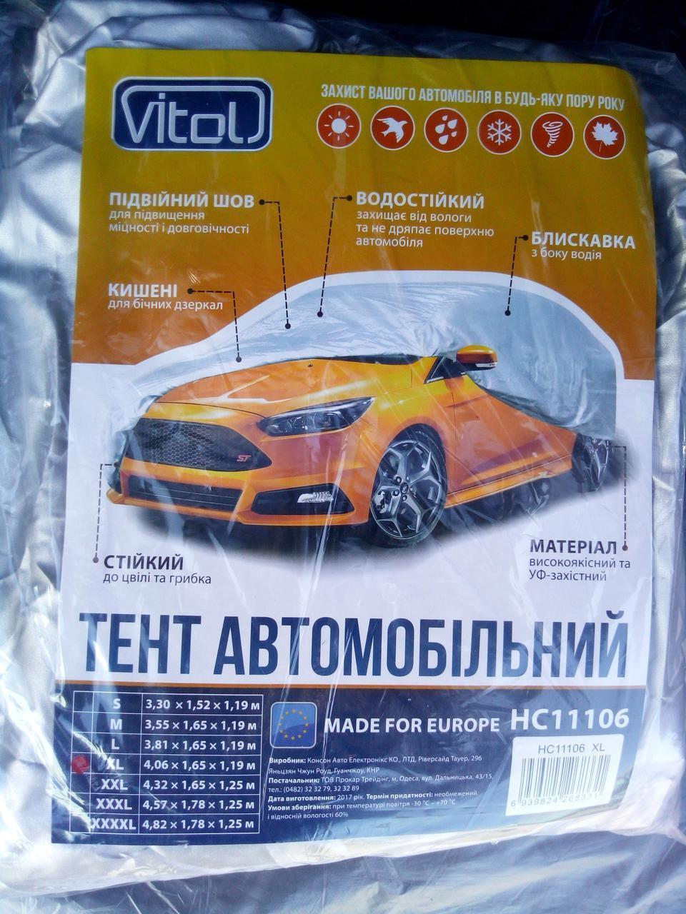 Тент HC11106 XXXL Хэтчбек серый Polyester 457х165х125см