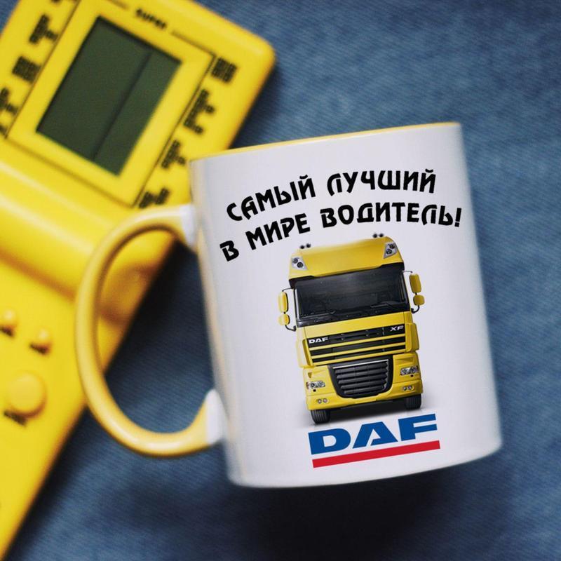 Чашка для водителя (наносим также на футболки и подушки)
