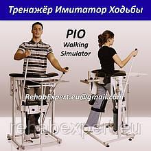 Оригінальний Імітатор ходьби PIO Walking Simulator
