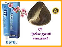Крем-краска для волос Estel Essex Princess 7/1 Средне-русый пепельный 60 мл,
