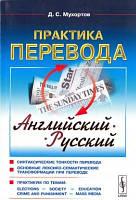 МУХОРТОВ Д. С. ПРАКТИКА ПЕРЕВОДА: АНГЛИЙСКИЙ-РУССКИЙ