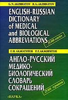 Г. Н. Акжигитов, Р. Г. Акжигитов  Англо-русский медико-биологический словарь сокращений