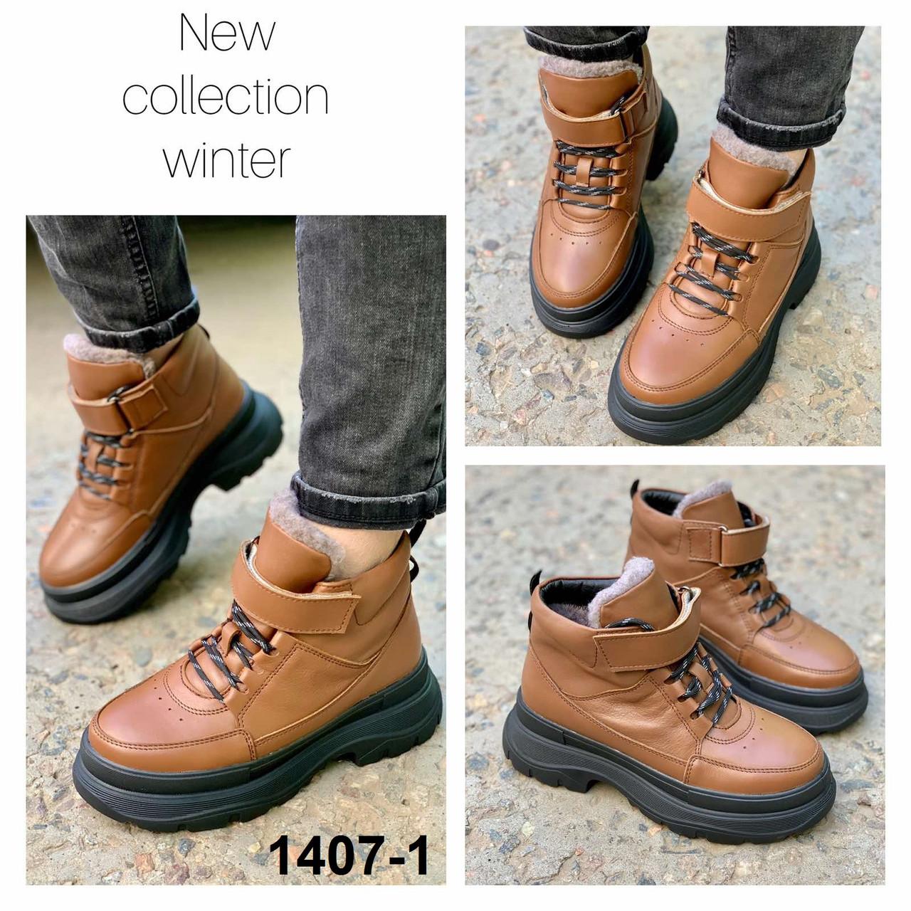 Ботинки женские зимние кожаные коричневые