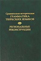 Сравнительно-историческая грамматика тюркских языков. Региональные реконструкции