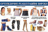 Ортопедичні вироби