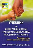 Учебник по денверской модели раннего вмешательства для детей с аутизмом. Развиваем речь, умение учиться...