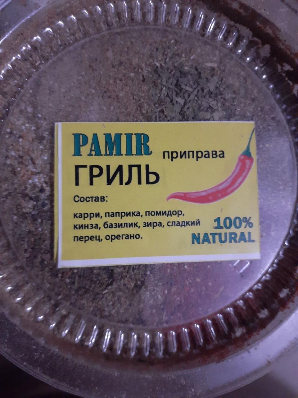 Наборы специй для Гриль 50 грамм