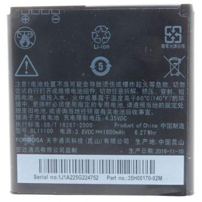 Аккумуляторная батарея для телефона EXTRADIGITAL HTC Desire V T328w (BL11100, BA S800 ) (1650 mAh) (BMH6409)