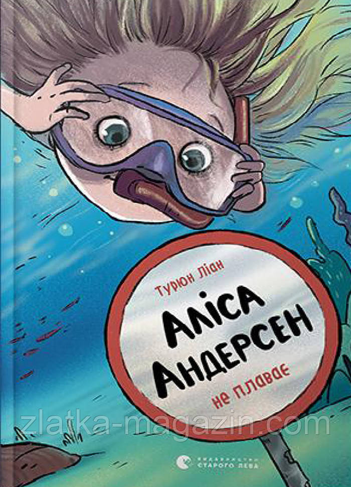 Аліса Андерсен не плаває (9786176798293)