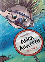 Аліса Андерсен не плаває (9786176798293), фото 1