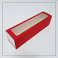 Коробка для макарун  красная 200х50х50 мм.