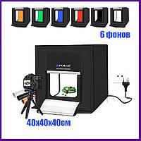 Photobox для предметної зйомки Puluz 40х40х40см + 5 фонів ( (Лайткуб, Лайтбокс)