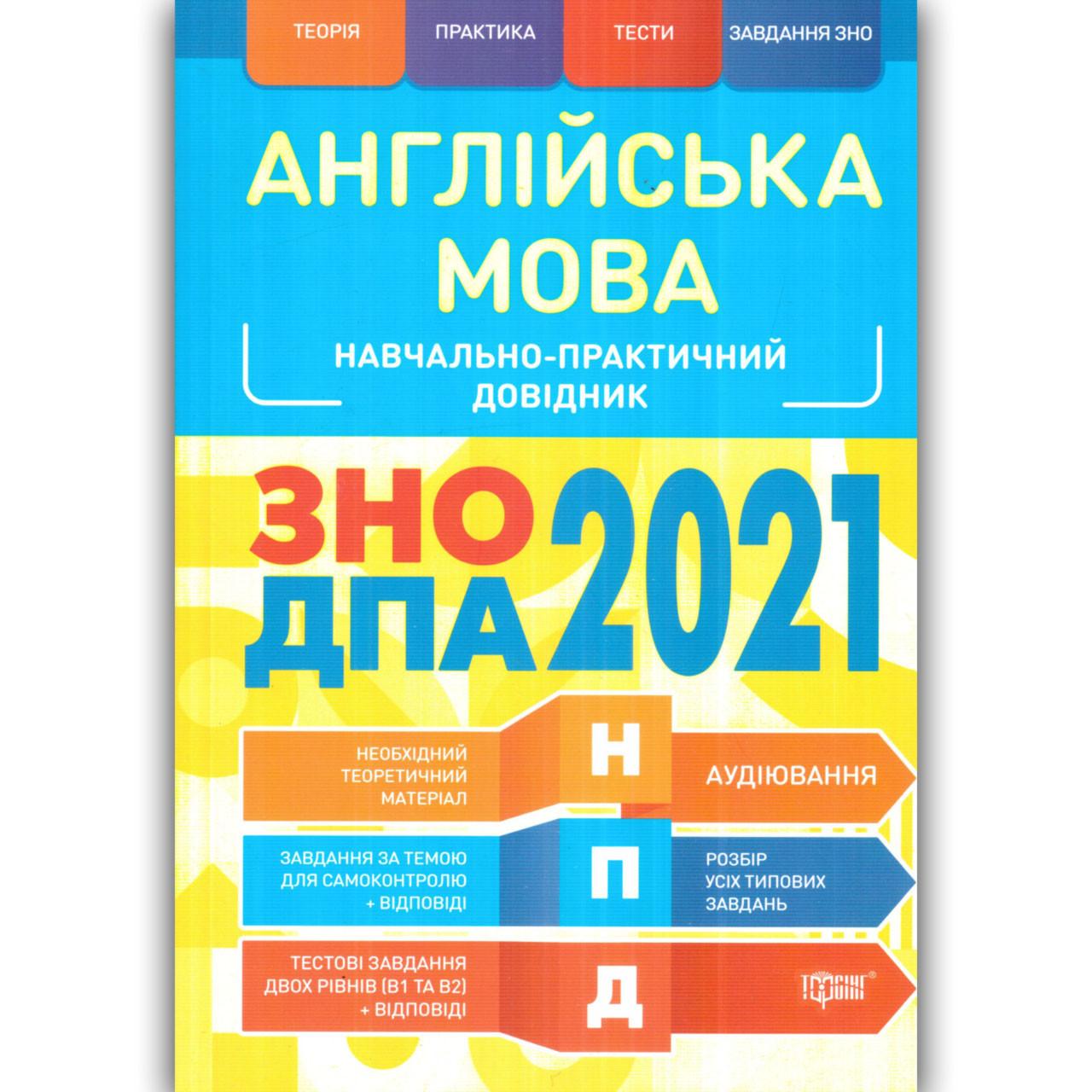 ЗНО 2021 Англійська мова Навчально-практичний довідник Авт: Безкоровайна О. Вид: Торсінг