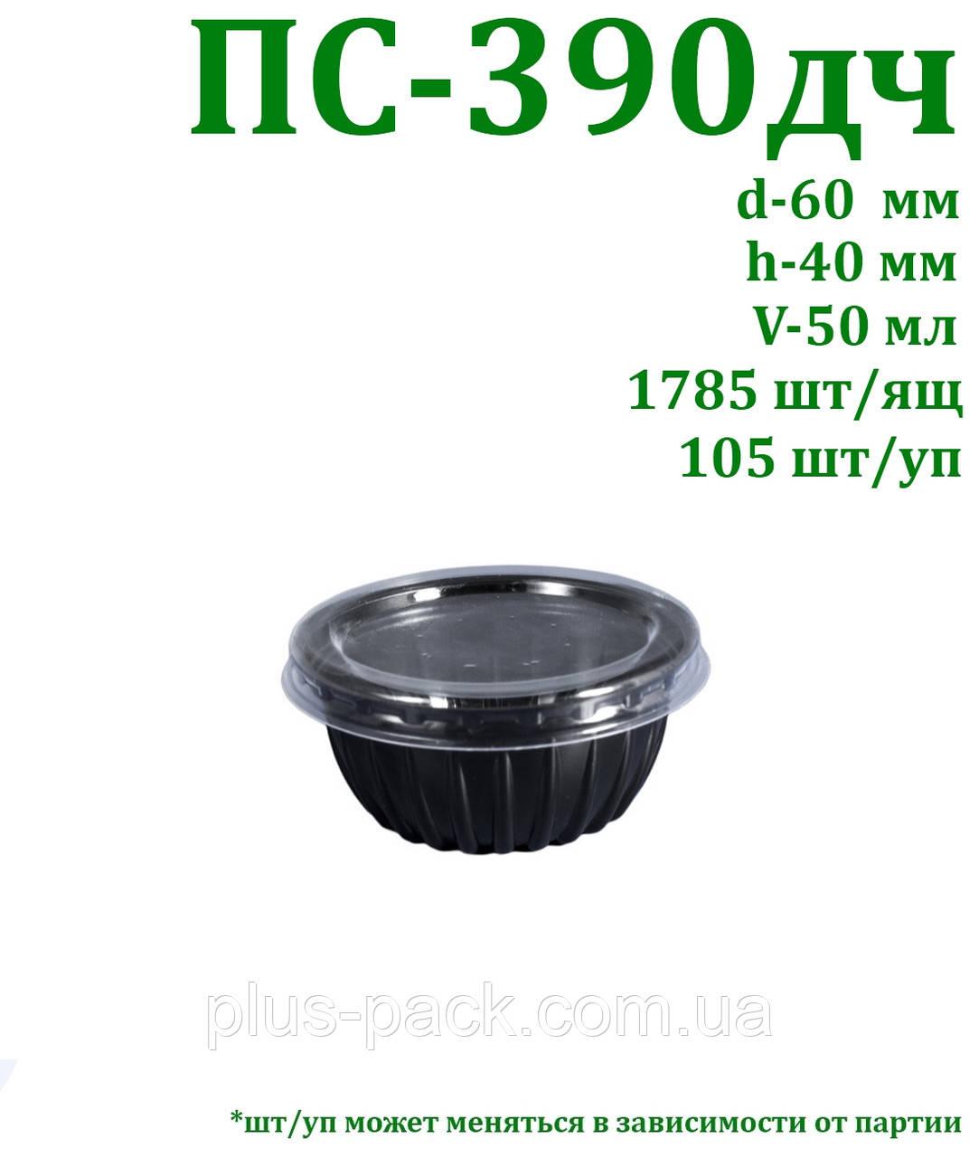 Контейнер для соуса круглый (50 мл)