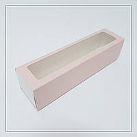 Коробка для макарун  пудровая 200х50х50 мм.