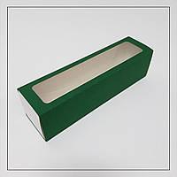 Коробка для макарун  зеленая 200х50х50 мм.