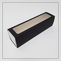 Коробка для макарун  черная 200х50х50 мм.