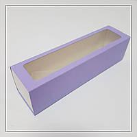 Коробка для макарун  лавандоваяя 200х50х50 мм.