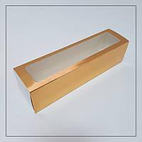 Коробка для макарун  золотая 200х50х50 мм.