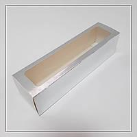 Коробка для макарун серебро 200х50х50 мм.