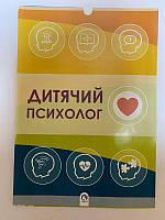 Інформаційні постери для кабінету дитячого психолога