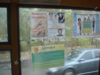 Внутренняя реклама в маршрутках