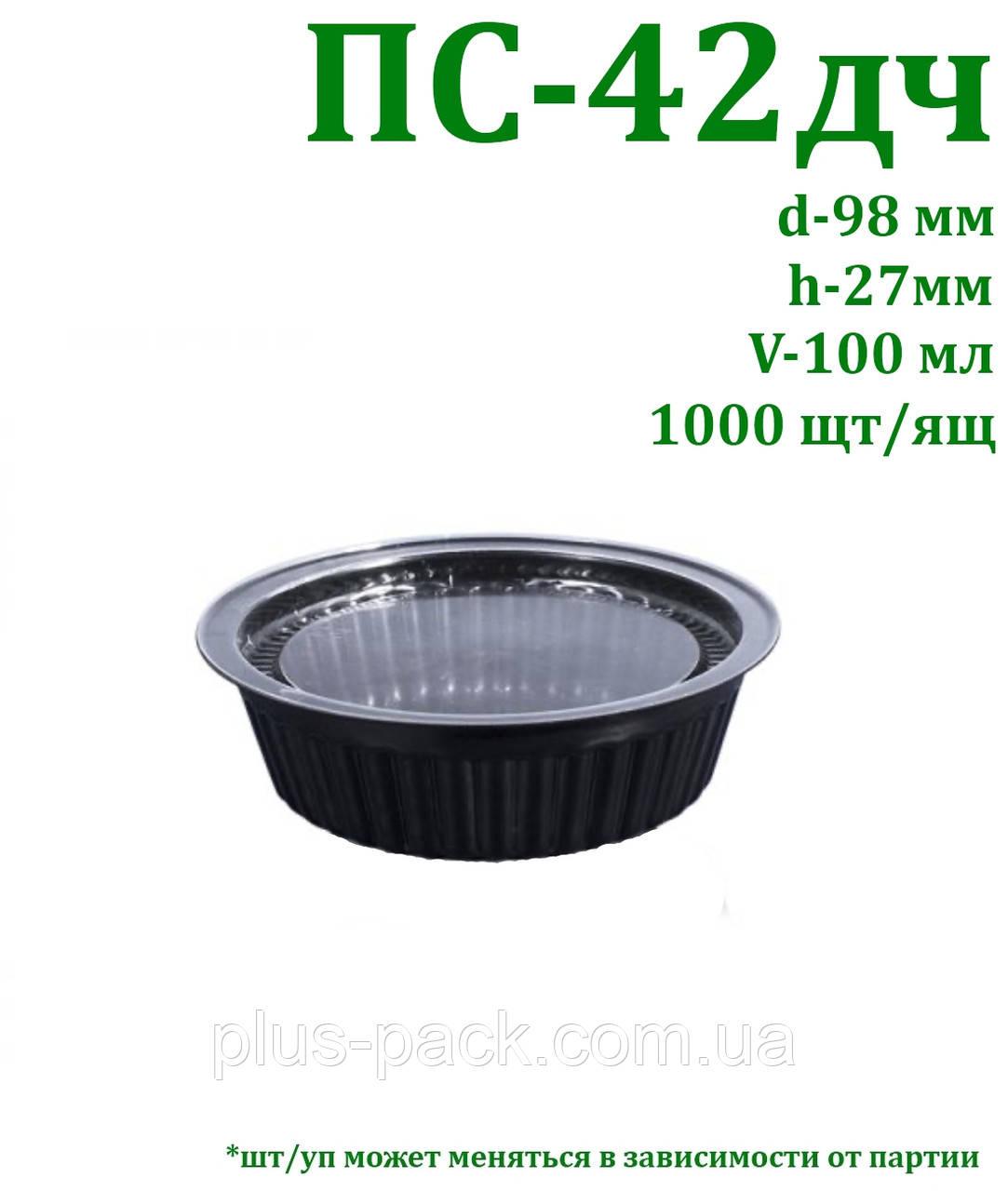 Соусник пластиковый, с черным дном