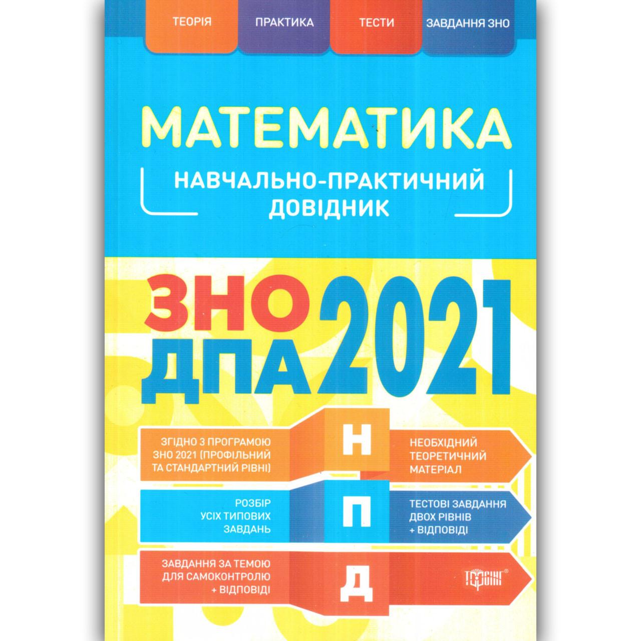 ЗНО 2021 Математика Навчально-практичний довідник Авт: Каплун О. Вид: Торсінг