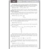 ЗНО 2021 Математика Навчально-практичний довідник Авт: Каплун О. Вид: Торсінг, фото 3