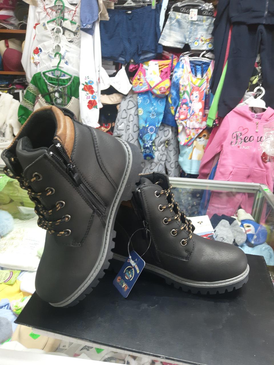 Ботинки для мальчика р.31-36