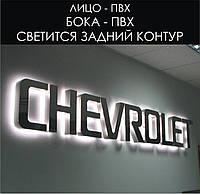 Буквы с контражурной подсветкой из ПВХ