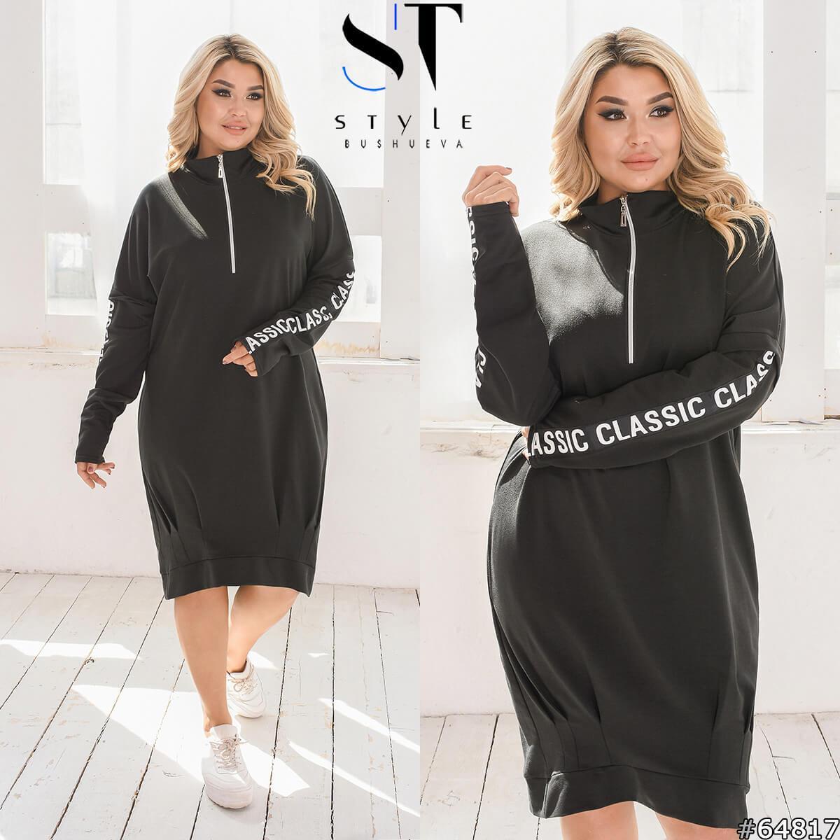 Сукня жіноча,батал р. 48,50,52 ST Style