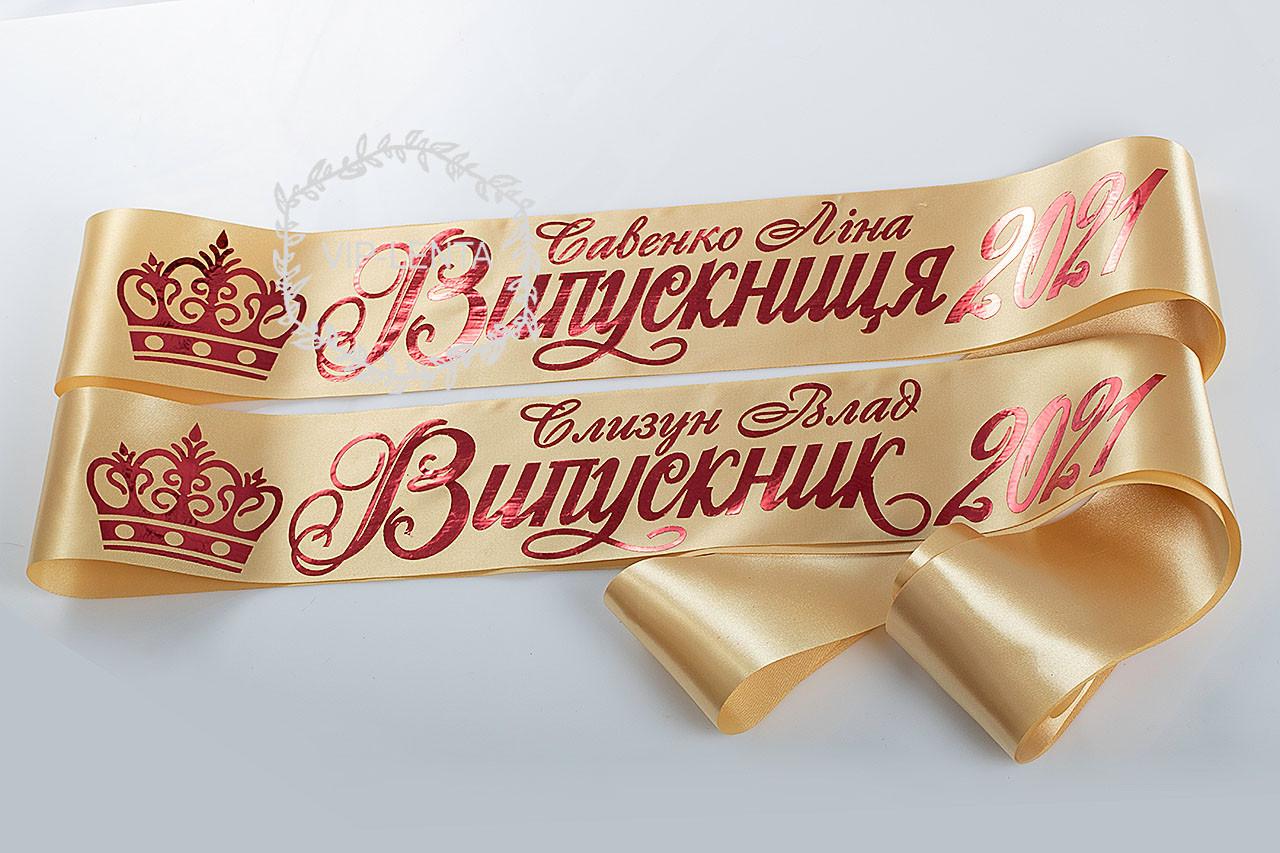 Ленты на заказ стальное золото именные с красным нанесением