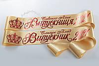 Ленты на заказ стальное золото именные с красным нанесением, фото 1