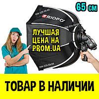 Triopo 65 октобокс софтбокс для накамерной спалаху, розсіювач дифузор