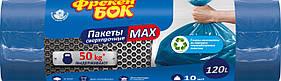 Пакети для сміття, МАХ багатошарові 120л 10шт, сині - Фрекен Бок