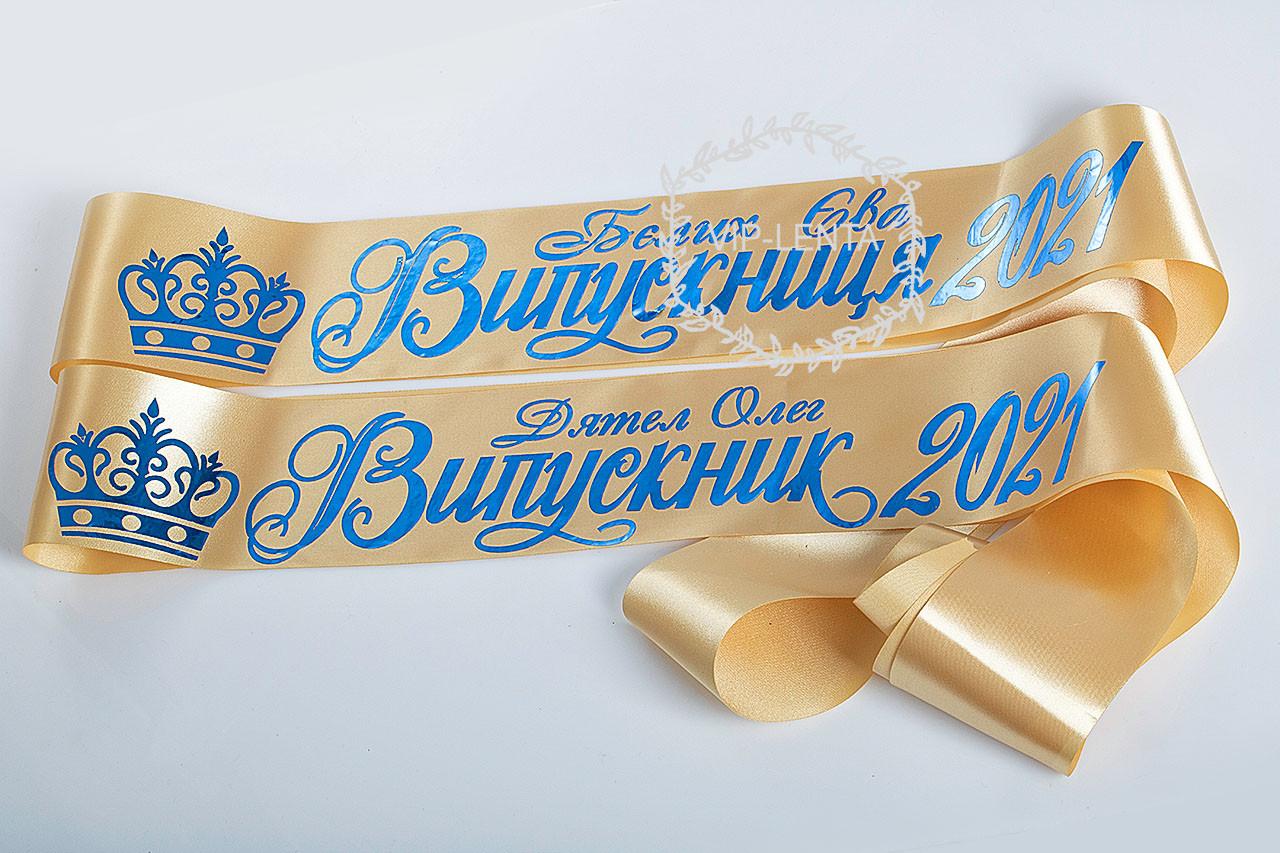 Ленты на заказ стальное золото именные с синим нанесением