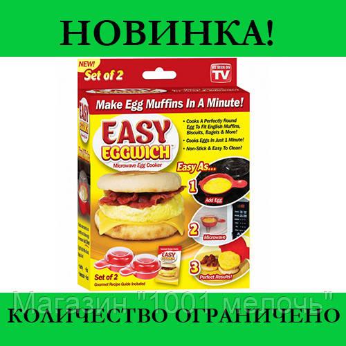 Форма для приготовления Easy Eggwich