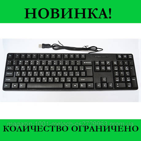 Клавиатура USB H-880, фото 2