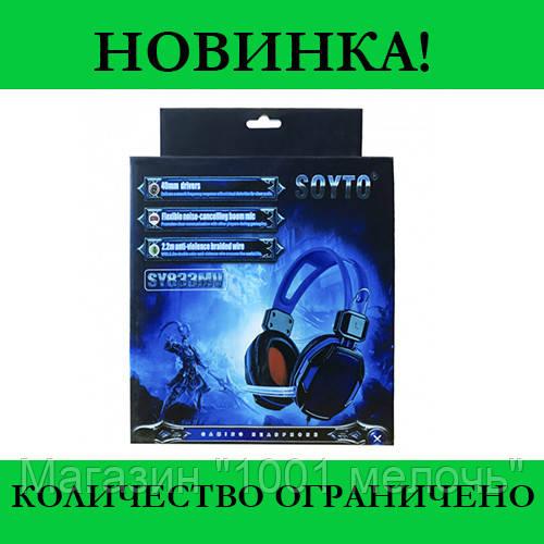 Наушники проводные SY833MV игровые